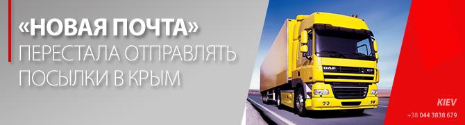 новая почта, «Новая почта», прекращает работу в Крыму